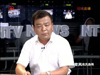 党风政风热线 2015-08-31
