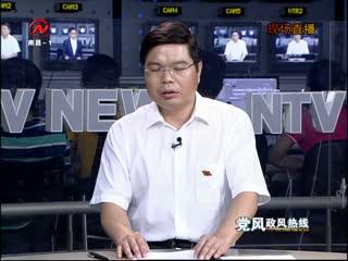 党风政风热线 2017-08-21