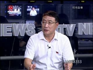党风政风热线 2017-09-04