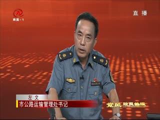 黨風政風熱線 2017-09-25