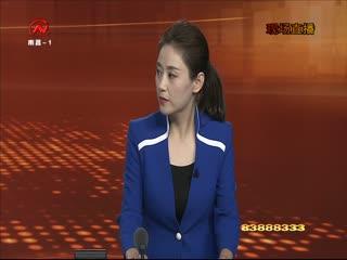 党风政风热线 2017-10-09