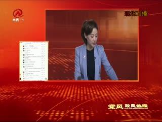 黨風政風熱線 2017-11-20