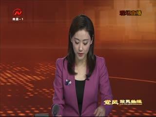 党风政风热线 2017-11-27