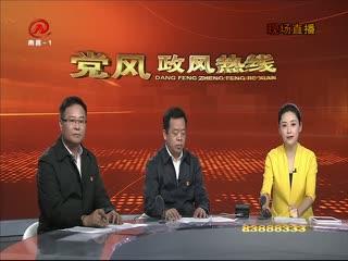 党风政风热线 2017-12-04