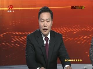 黨風政風熱線 2018-01-29