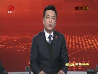 党风政风热线 2018-02-05
