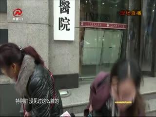 党风政风热线 2018-02-26