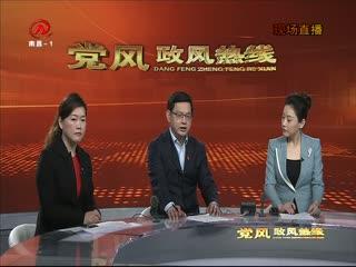 党风政风热线 2018-03-12