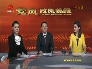 黨風政風熱線 2018-03-19