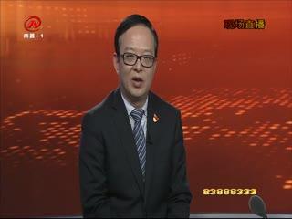黨風政風熱線 2018-03-26