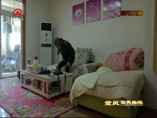 黨風政風熱線 2018-04-02