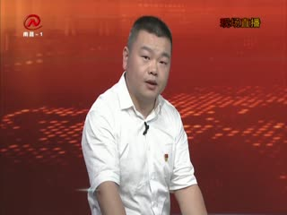 党风政风热线 2018-05-07