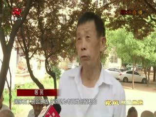 黨風政風熱線 2018-06-04