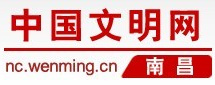 中國文明網—南昌站
