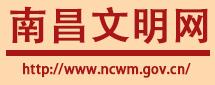 南昌文明網