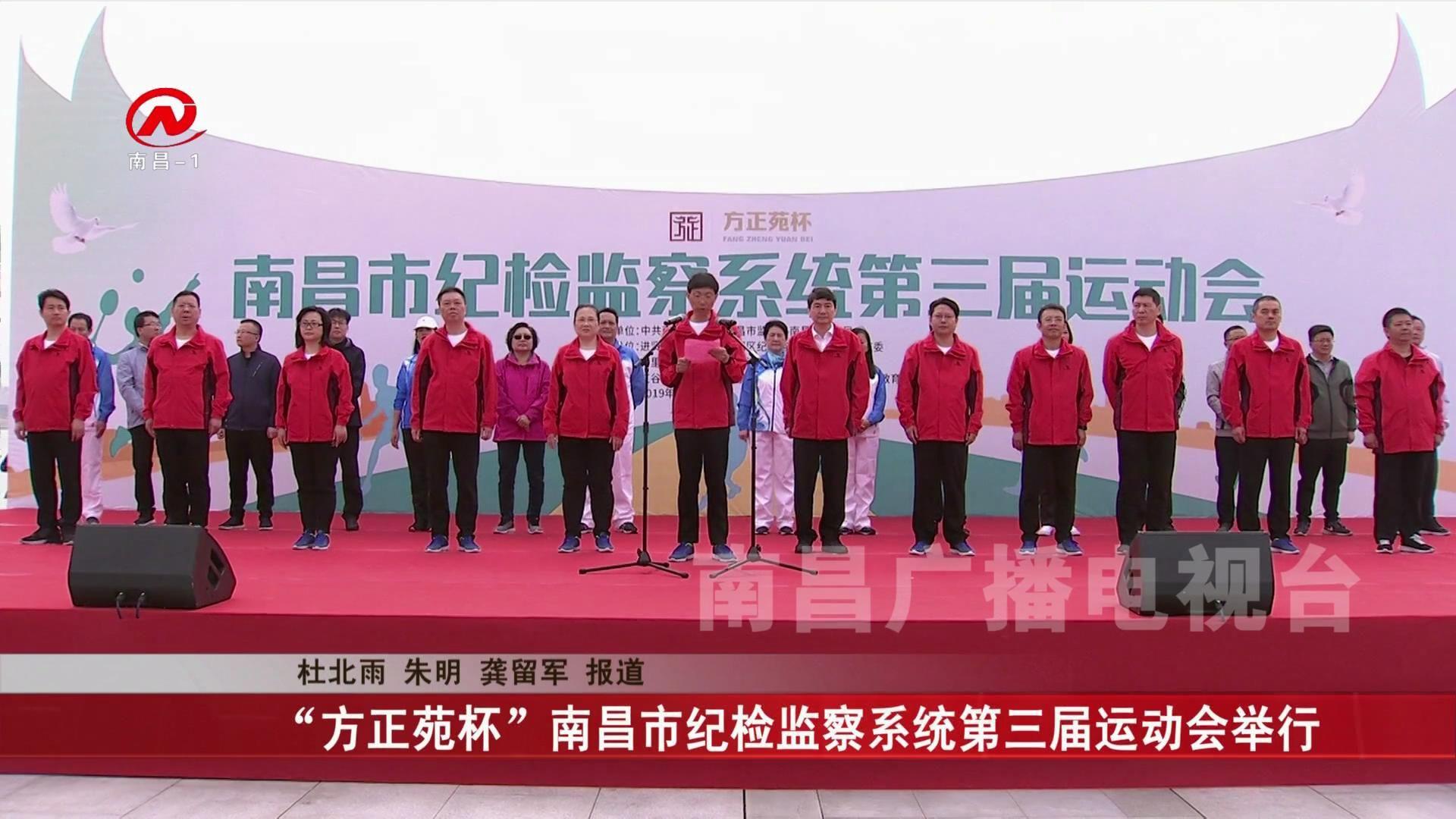 """""""方正苑杯""""南昌市纪检监察系统第三届运动会举行"""
