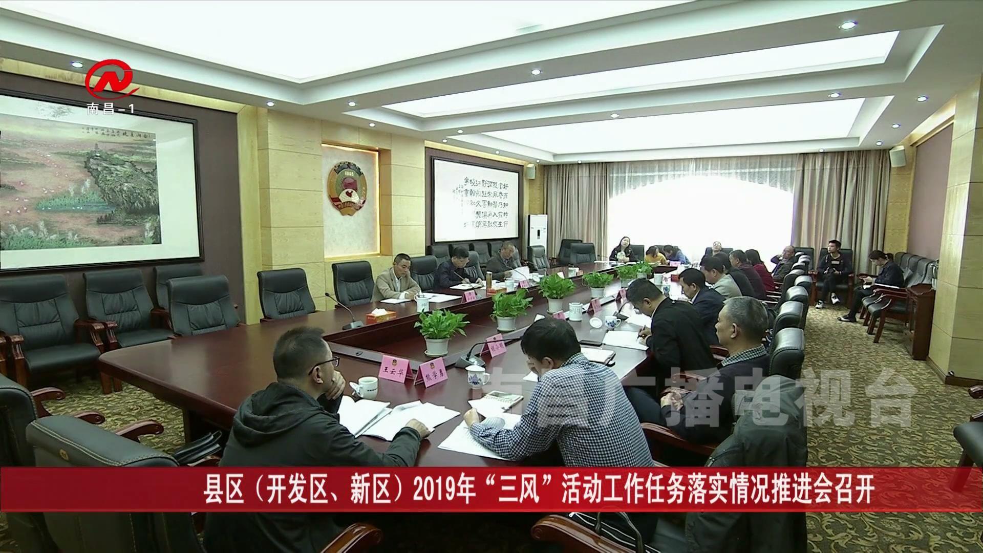 """县区(开发区、新区)2019年""""三风""""活动工作任务落实情况推进会召开"""