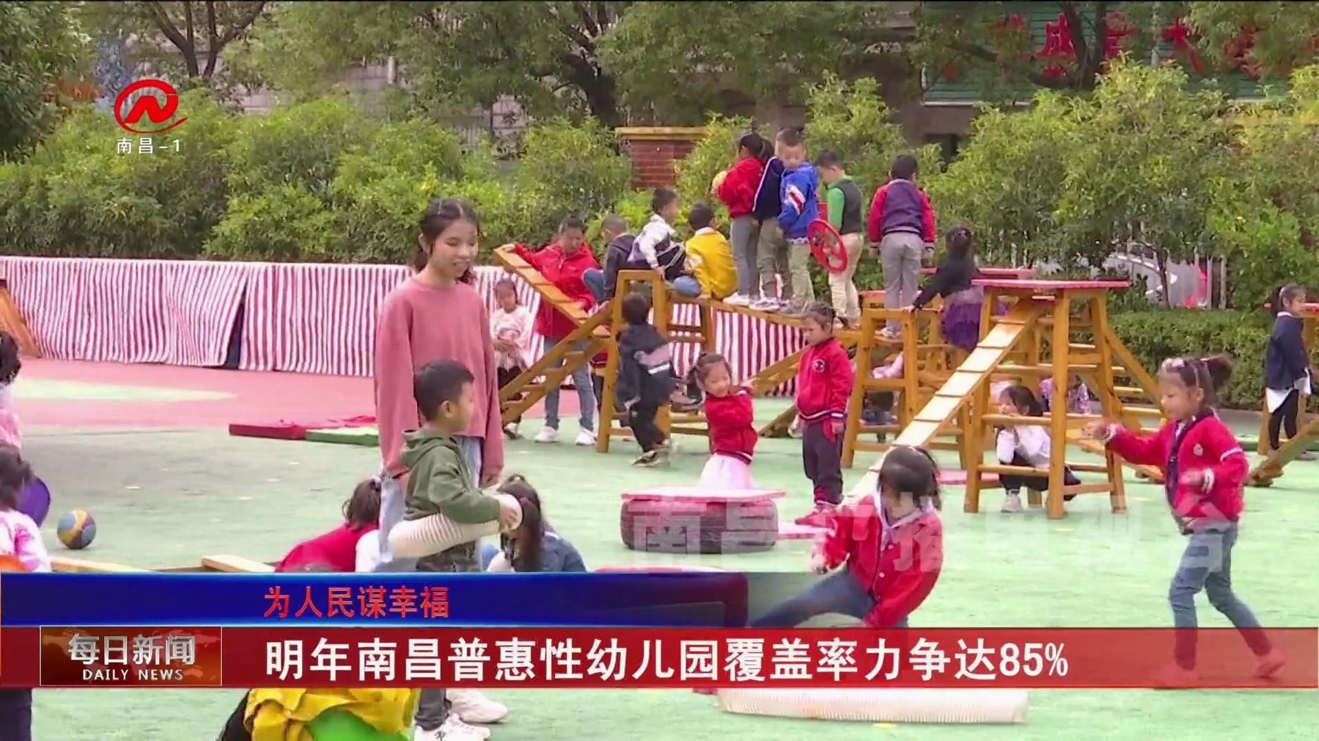 明年南昌普惠性幼儿园覆盖率力争达85%