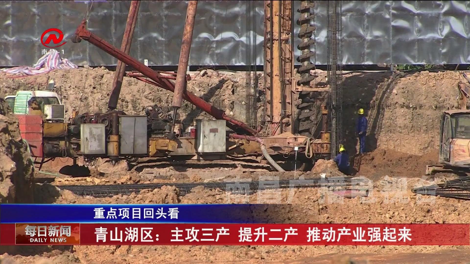 青山湖区:主攻三产 提升二产 推动产业强起来