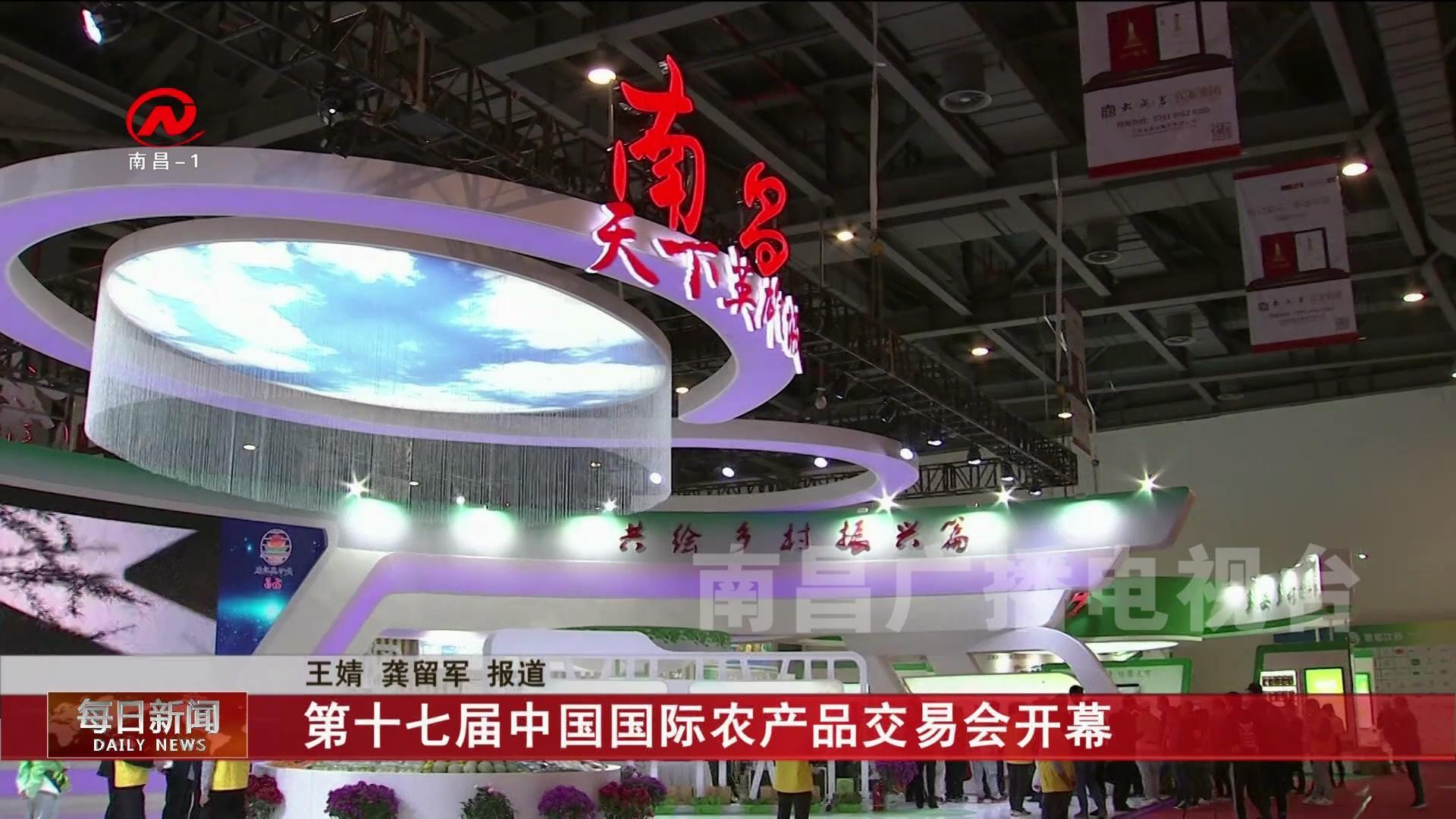 第十七届中国国际农产品交易会开幕