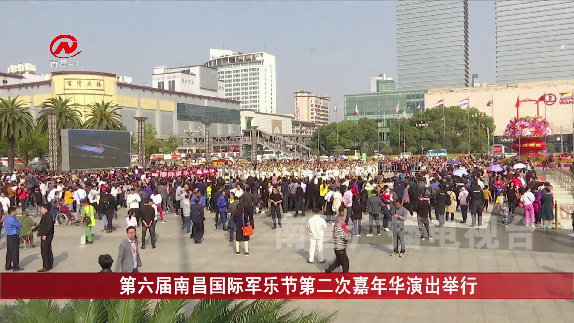 第六届南昌国际军乐节第二次嘉年华演出举行