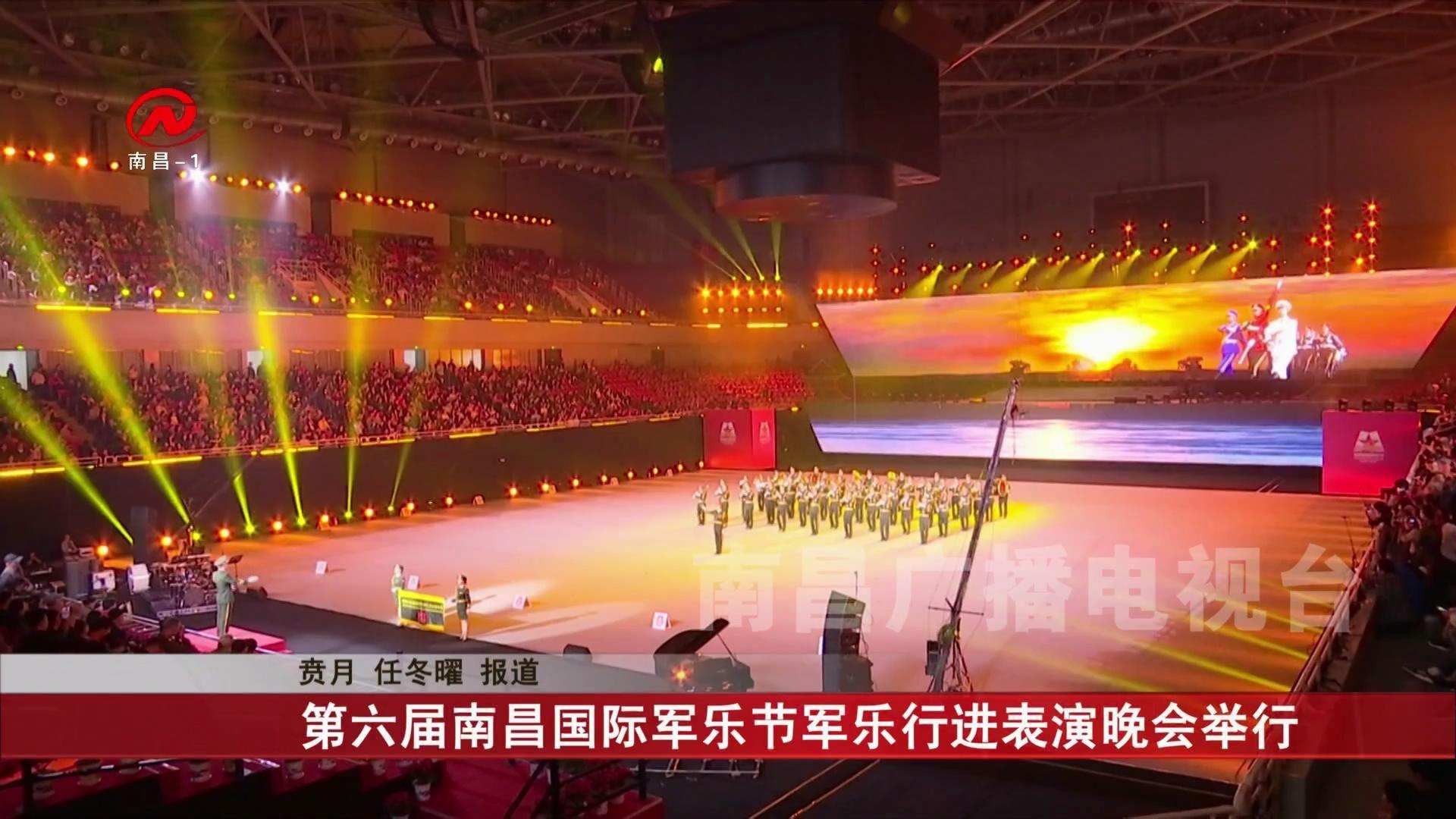 第六届南昌国际军乐节军乐行进表演晚会举