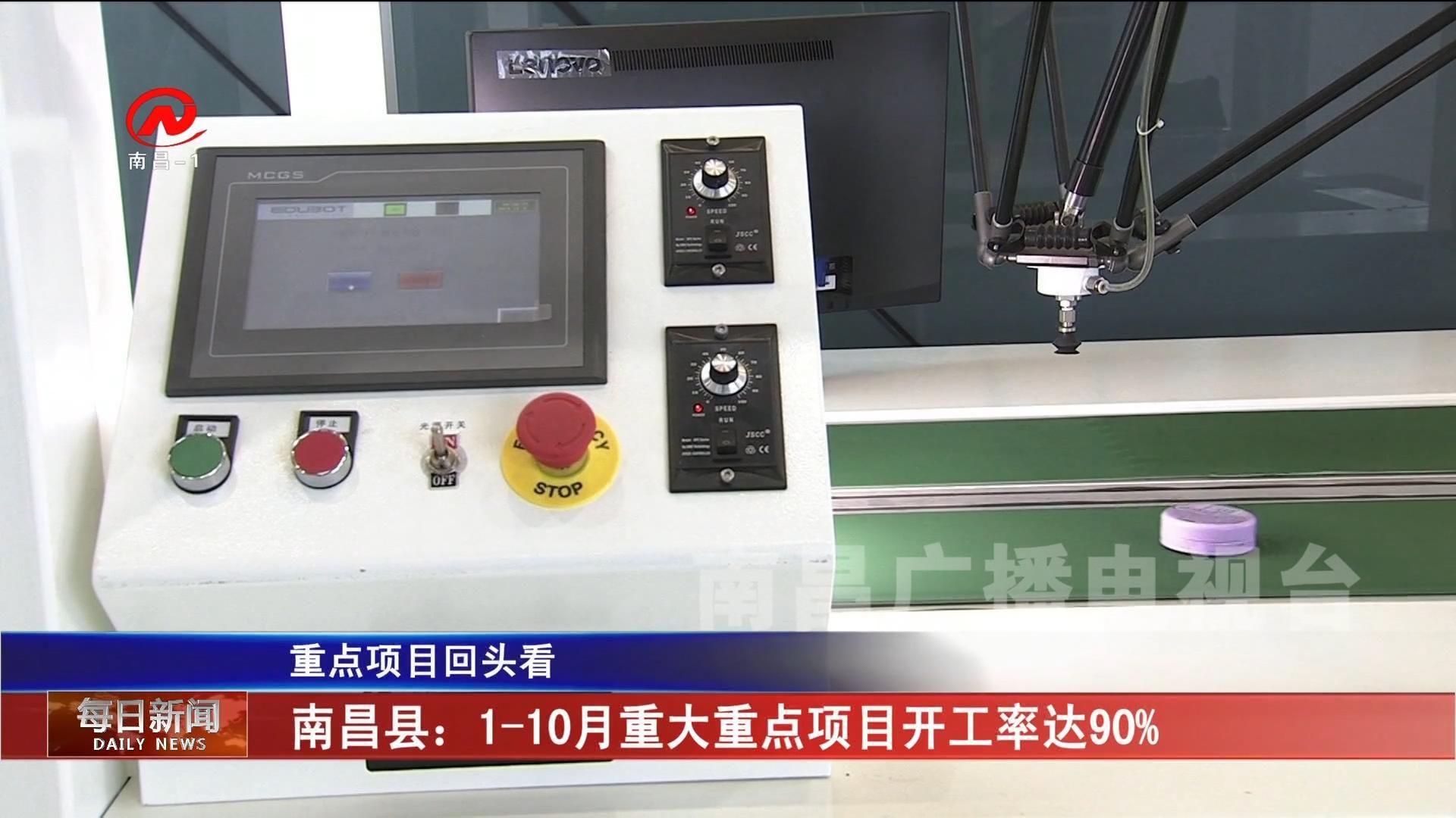 南昌县:1-10月重大重点项目开工率达90%