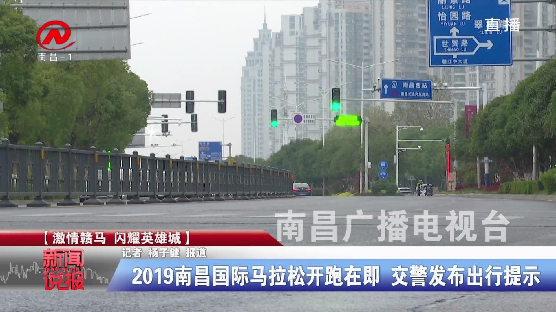 2019南昌国际马拉松开跑在即  交警发布出行提示