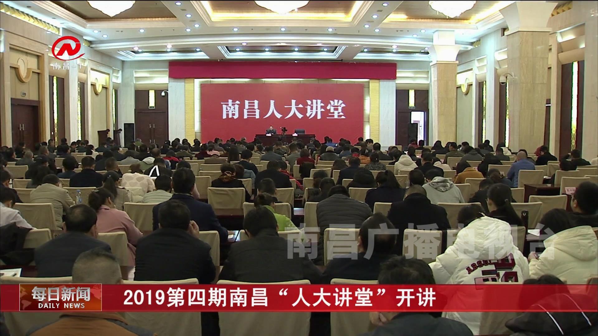 """2019第四期南昌""""人大講堂""""開講"""