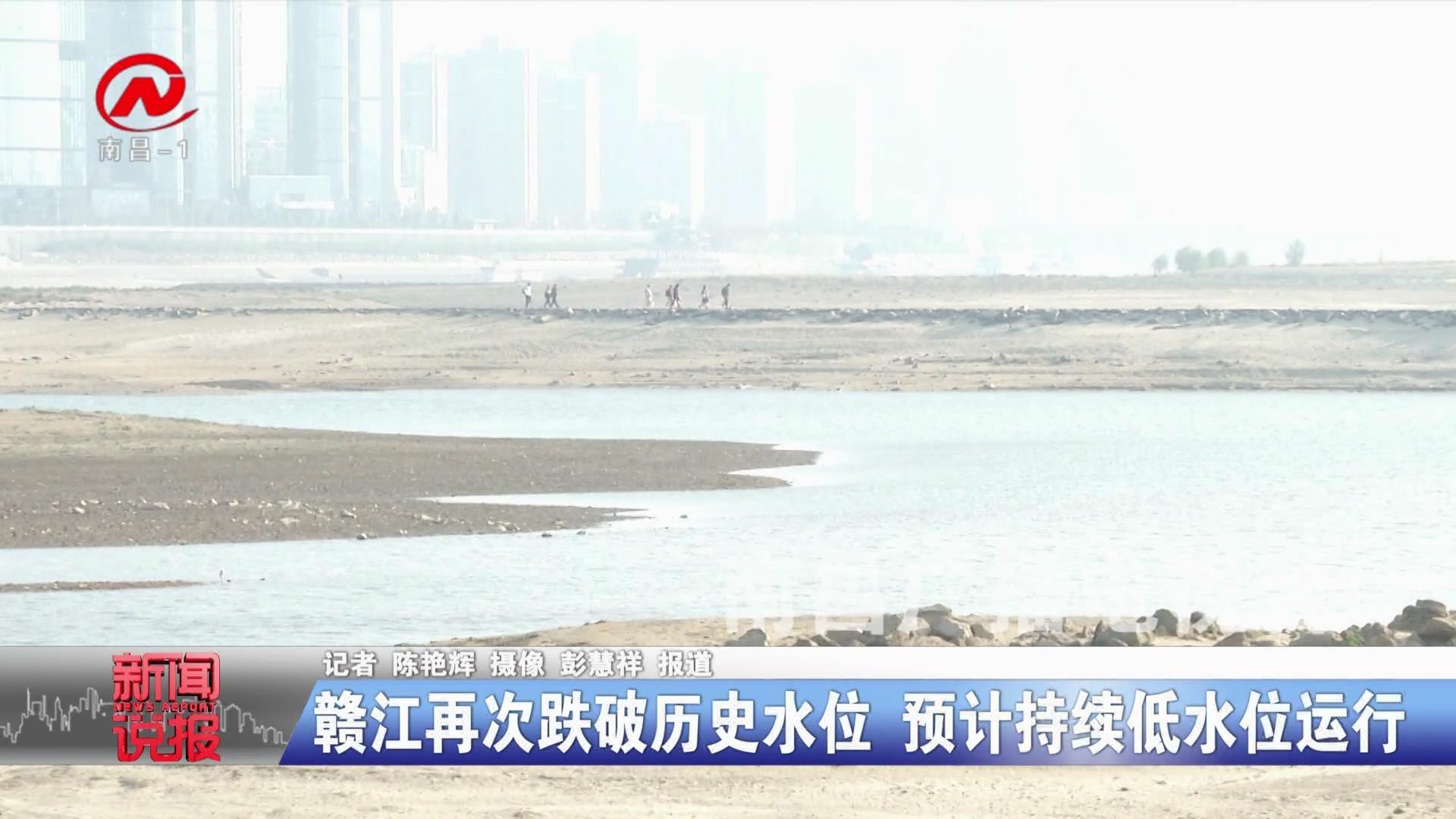 赣江再次跌破历史水位 预计持续低水位运行