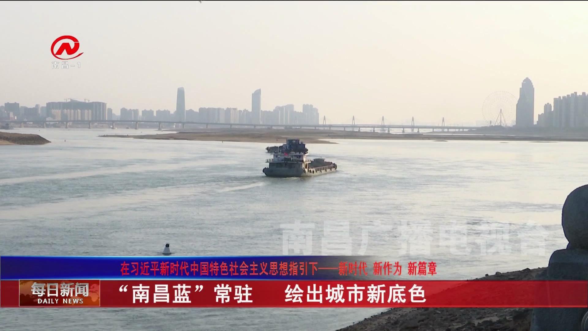 """""""南昌蓝""""常驻   绘出城市新底色"""