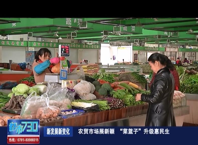 """農貿市場展新顏""""菜籃子""""升級惠民生"""