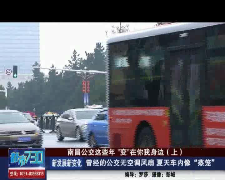 """南昌公交車這些年""""變""""在你我身邊(上)"""