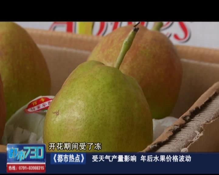 受天气产量影响 年后水果价格波动
