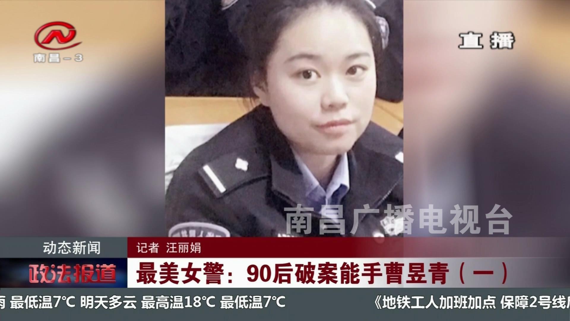 最美女警:90后破案能手曹昱青