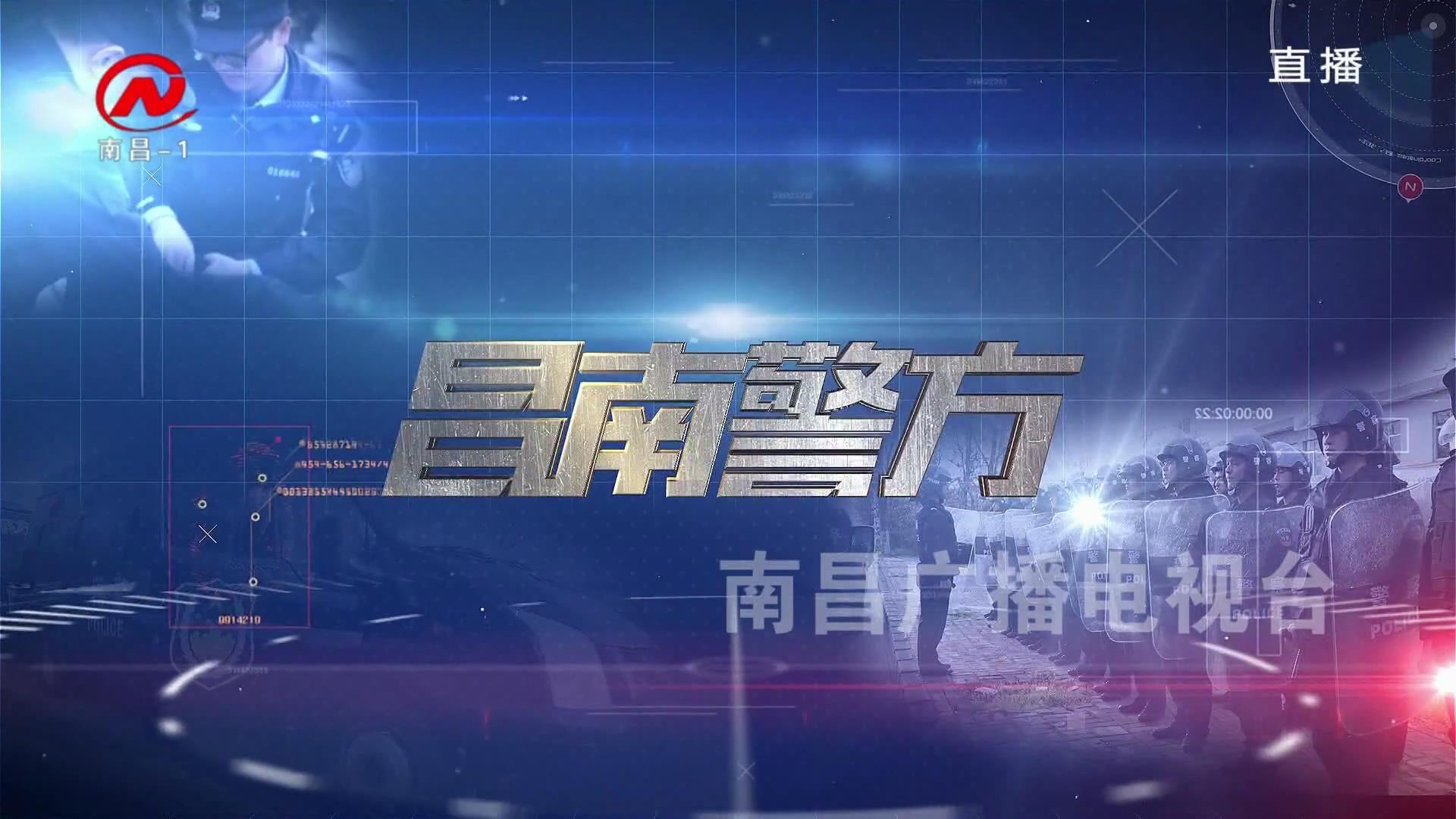昌南警方 2019-03-13