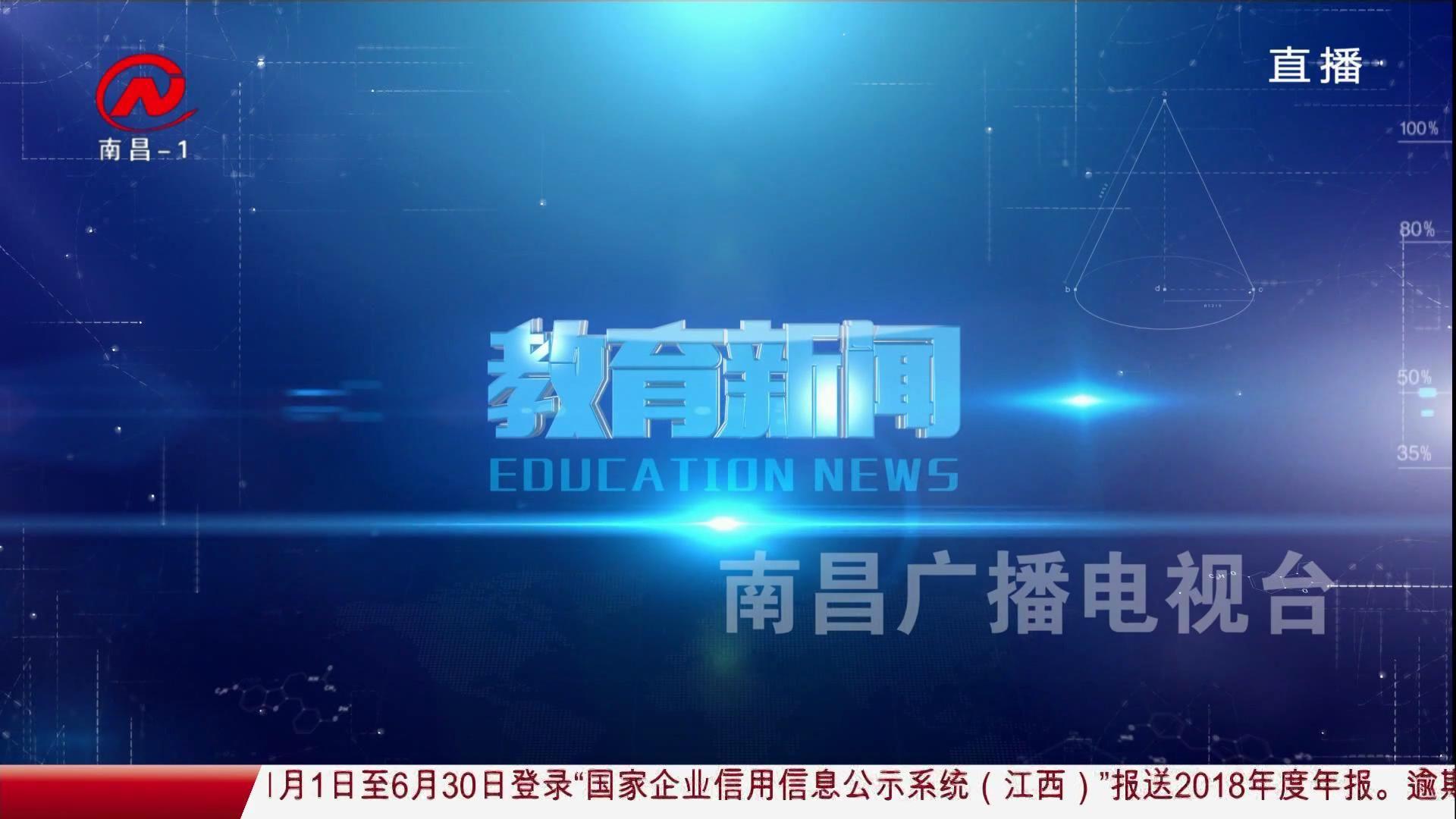 教育新闻 2019-03-14