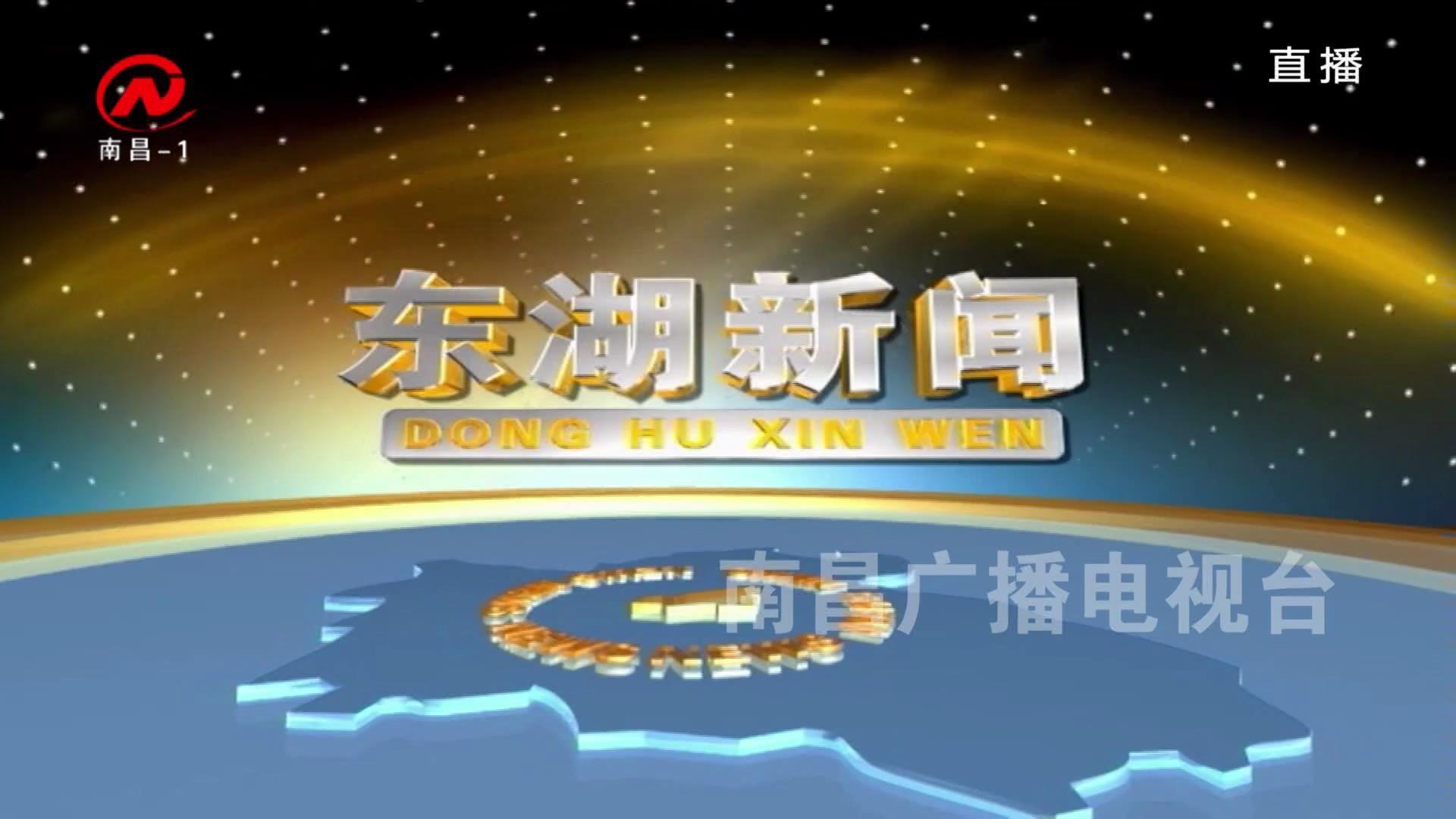 东湖新闻 2019-03-16