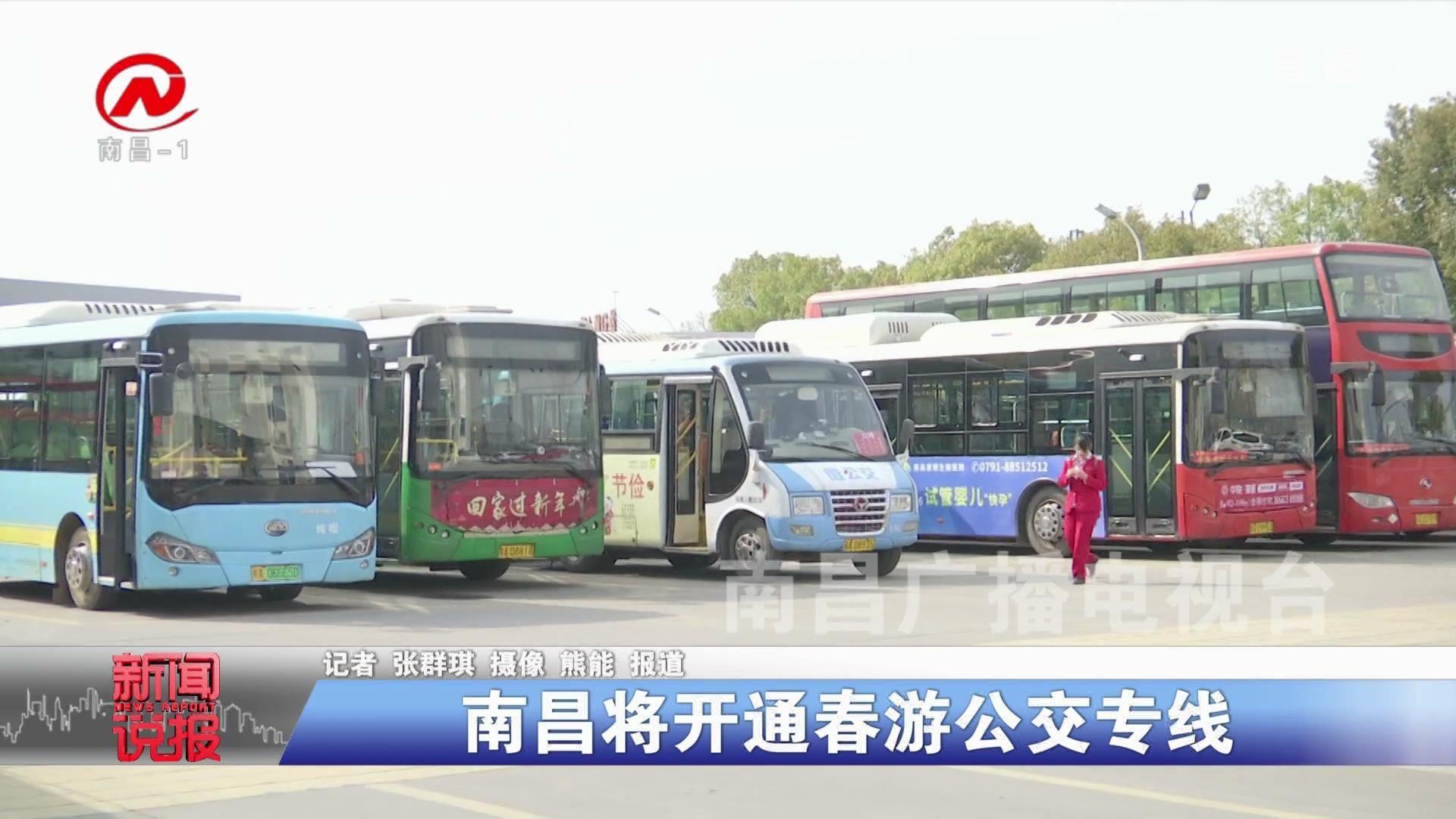南昌将开通春游公交专线