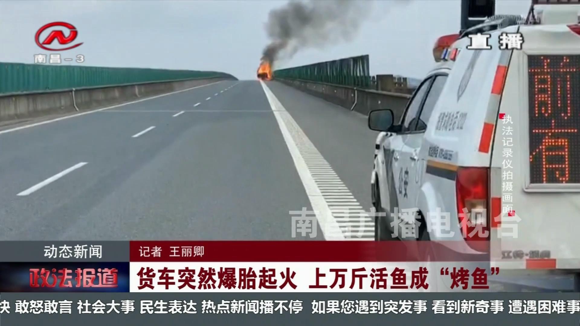 """货车突然爆胎起火 上万斤活鱼成""""烤鱼"""""""