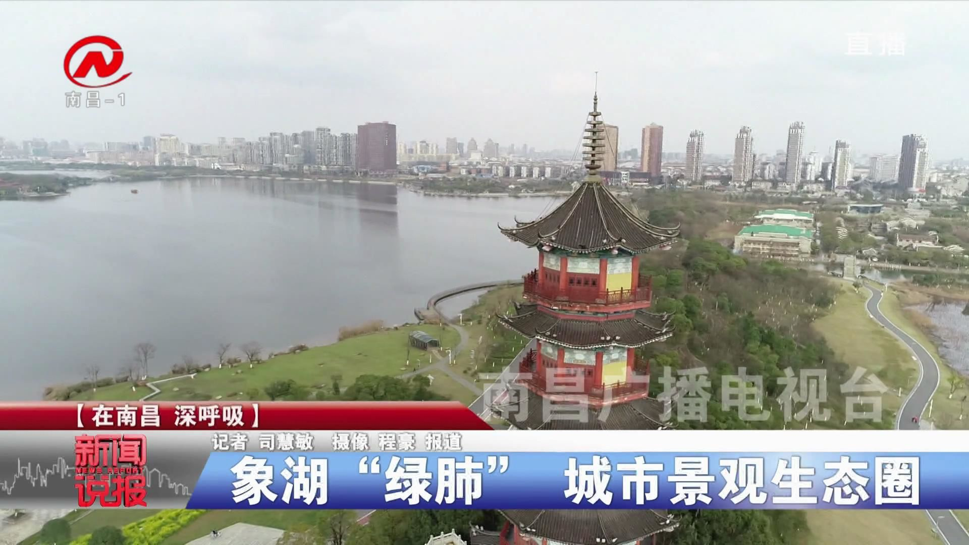 """象湖""""绿肺"""" 城市景观生态圈"""