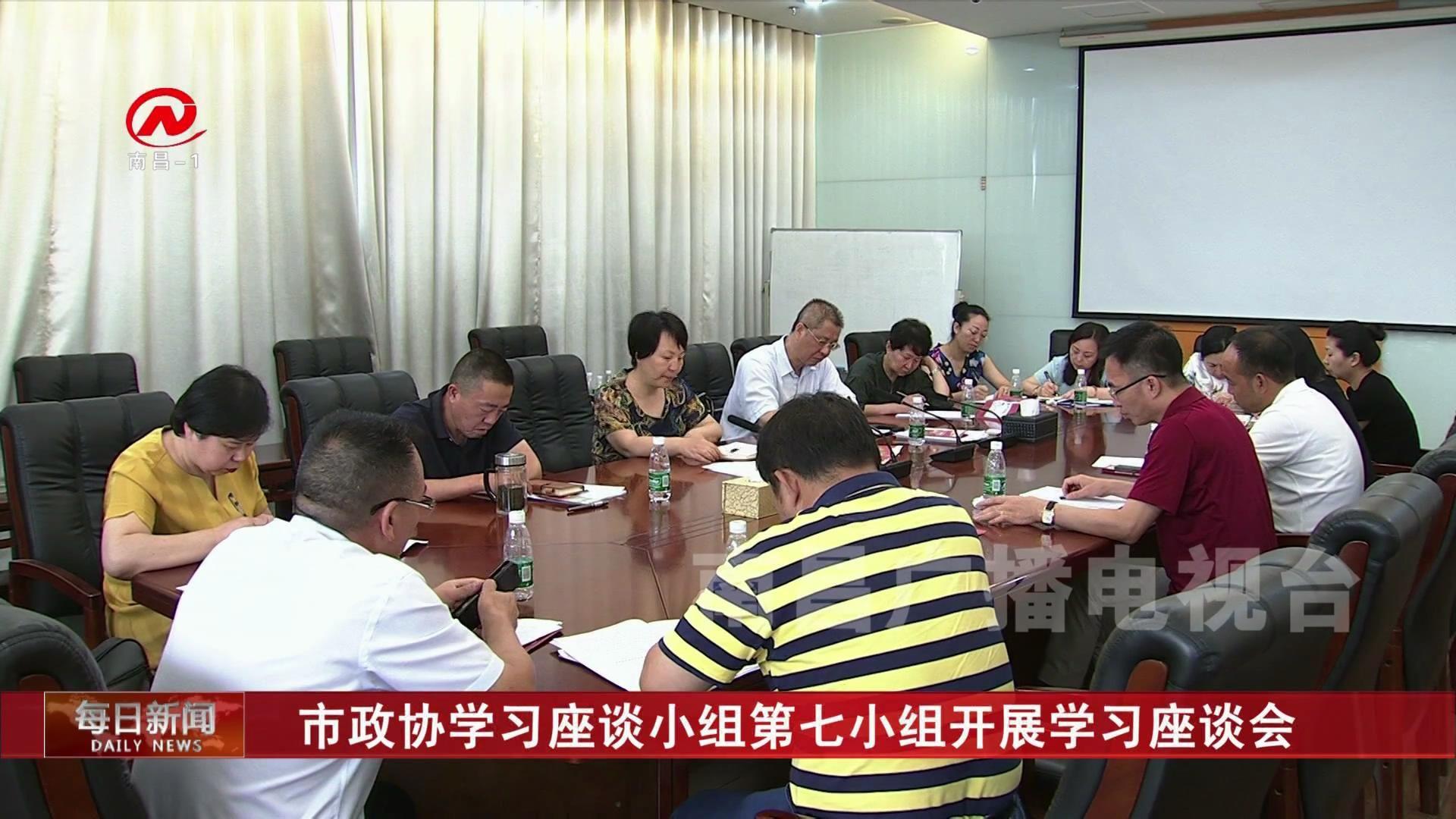 市政协学习座谈小组第七小组开展学习座谈会