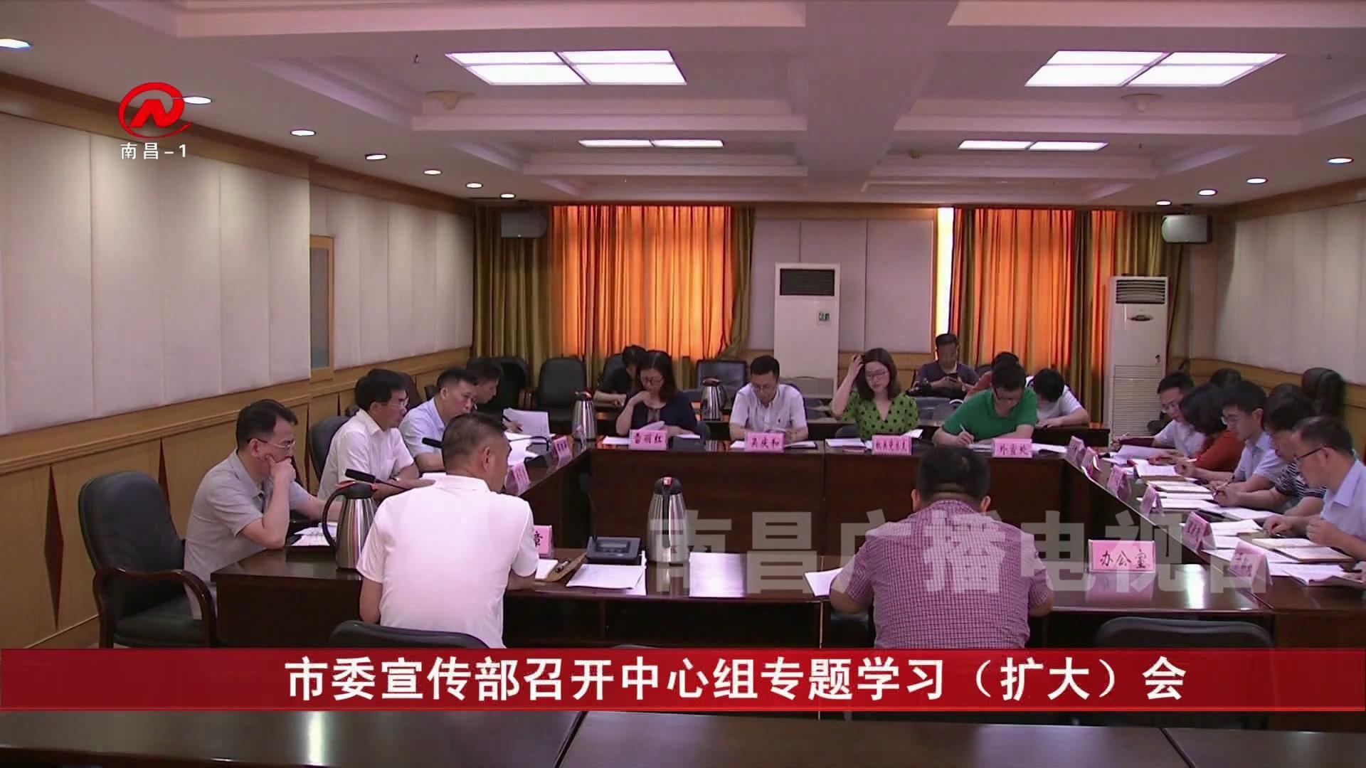 市委宣傳部召開中心組專題學習(擴大)會