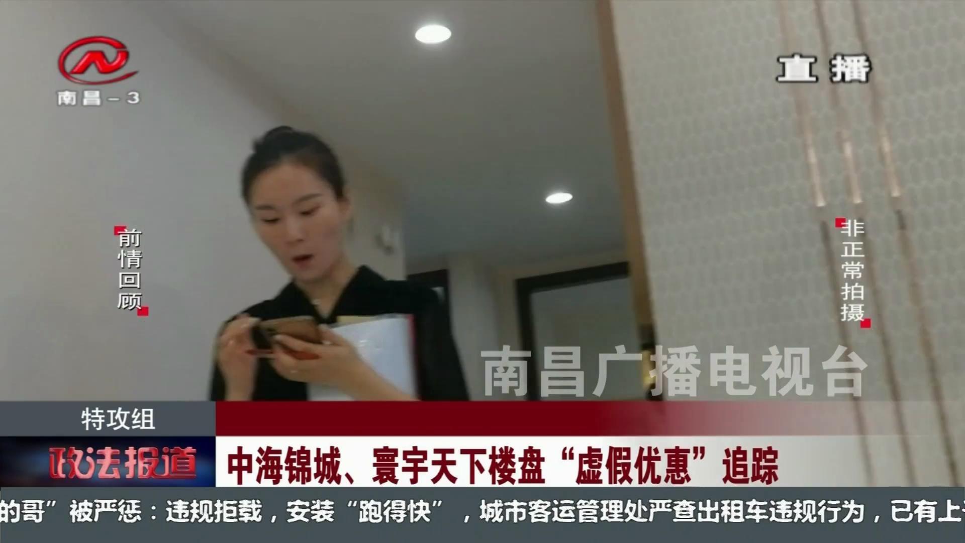 """【特攻组】中海锦城、寰宇天下楼盘""""虚假优惠""""追踪"""