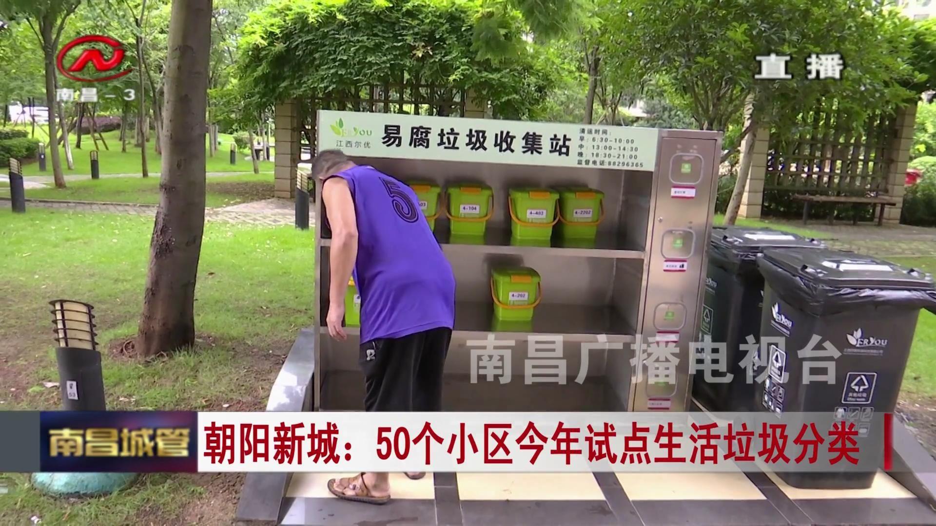 【城管新闻】朝阳新城:50个小区今年试点生活垃圾分类