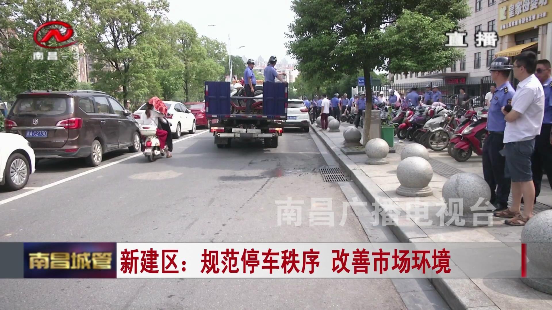 【城管新闻】新建区:规范停车秩序 改善市场环境