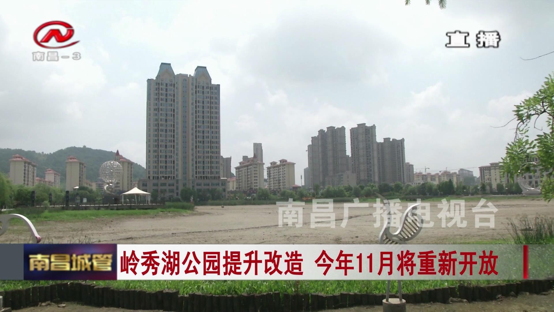 【城管新闻】岭秀湖公园提升改造 今年11月将重新开放