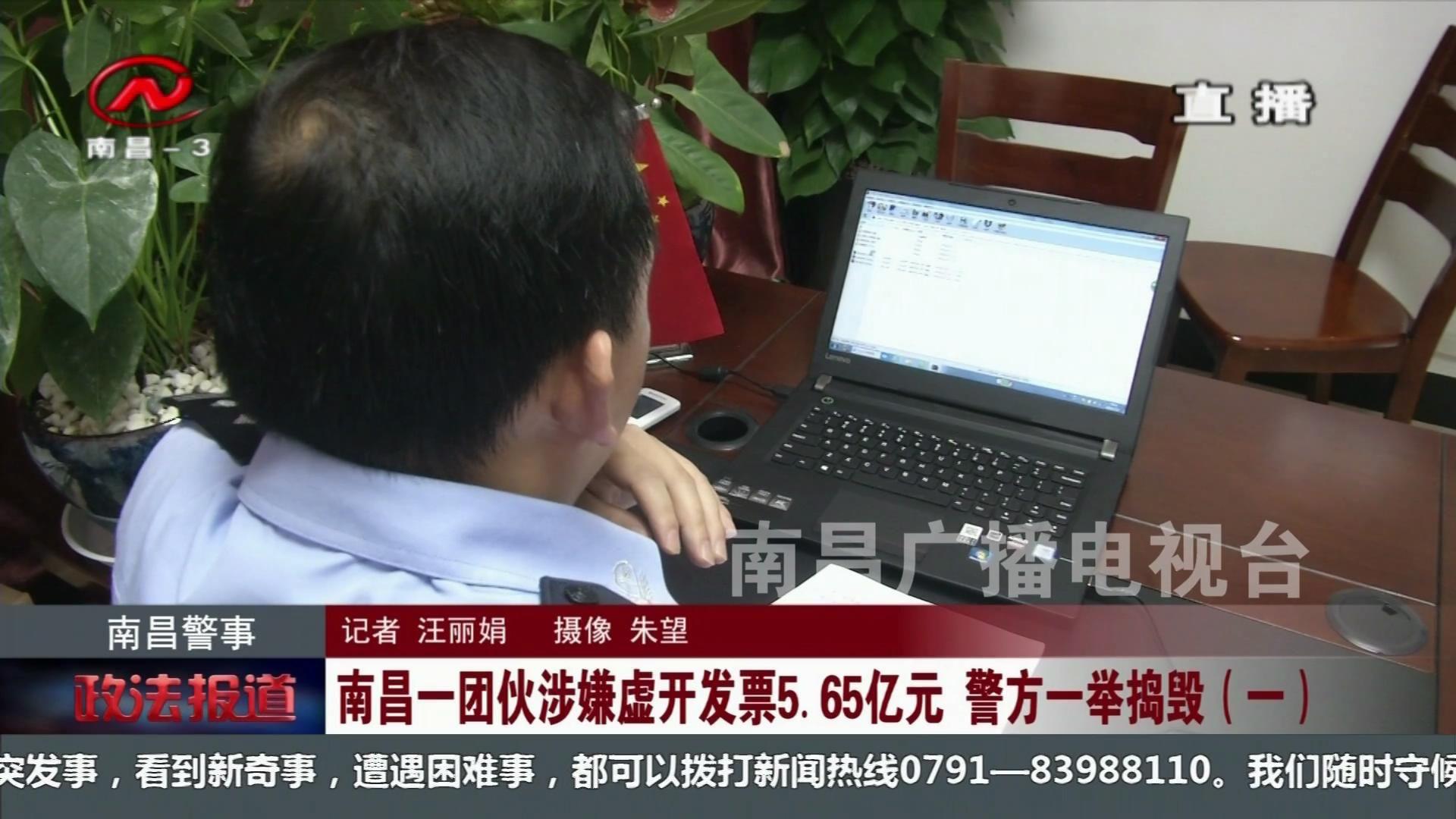 南昌一团伙涉嫌虚开发票5.65亿元 警方一举捣毁
