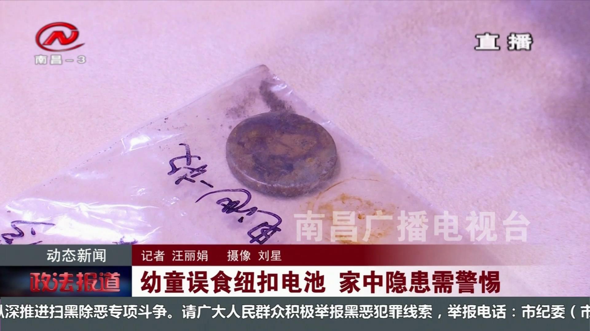 幼童誤食紐扣電池 家中隱患需警惕