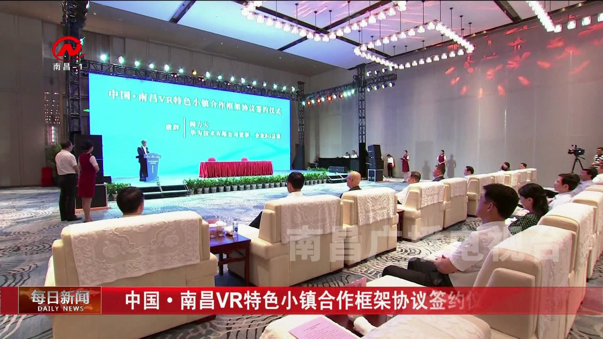 中國·南昌VR特色小鎮合作框架協議簽約儀式舉行